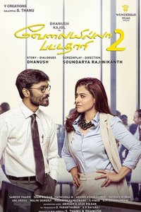 VIP 2 heroine is confirmed !!
