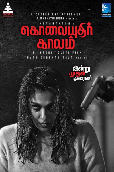 Tamil Movie Kolaiyuthir Kaalam Photos, Videos, Reviews