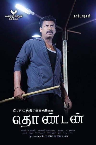 Tamil Movie Thondan Photos, Videos, Reviews