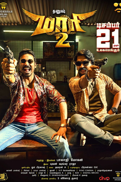 Tamil Movie Maari 2 Photos, Videos, Reviews