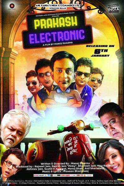 Hindi Movie Prakash Electronic Photos, Videos, Reviews