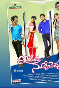 Inkenti Nuvve Cheppu Telugu movie reviews, photos, videos