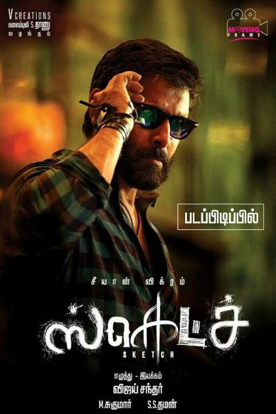 Tamil Movie Sketch Photos, Videos, Reviews