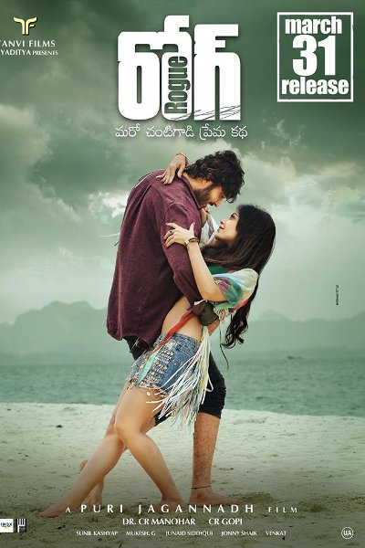 Telugu Movie Rogue Photos, Videos, Reviews