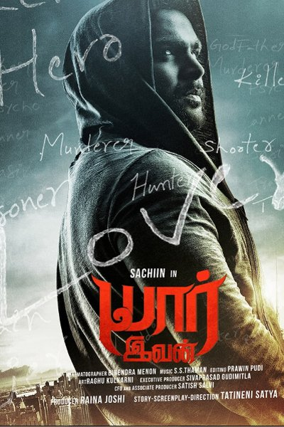 Tamil Movie Yaar Ivan Photos, Videos, Reviews