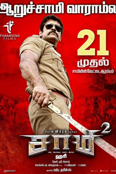 Tamil Movie Saamy II Photos, Videos, Reviews