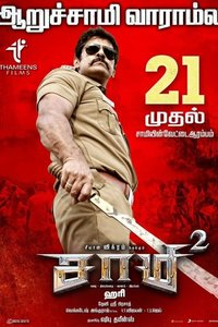 Saamy II Tamil movie reviews, photos, videos