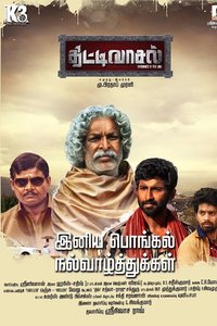 Mahendran's 'Thittivasal' is a forest based flick