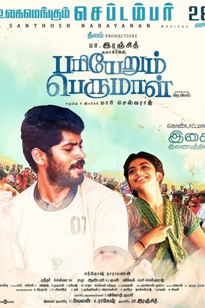 Tamil Movie Pariyerum Perumal Photos, Videos, Reviews