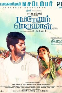Pariyerum Perumal Tamil movie reviews, photos, videos