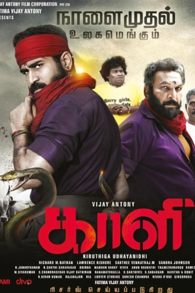 Tamil Movie Kaali Photos, Videos, Reviews