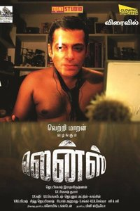 Lens Tamil movie reviews, photos, videos