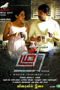 Thadam Tamil movie reviews, photos, videos