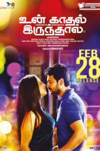 Un Kadhal Irunthal Tamil movie reviews, photos, videos