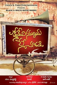 Watch Lakshmidevi Samarpinchu Nede Chudandi Theatrical Trailer
