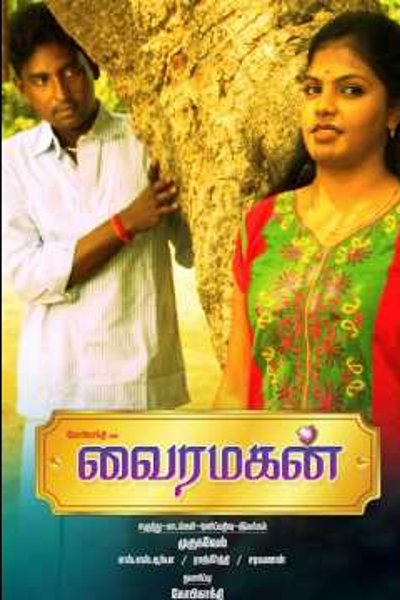Tamil Movie Vairamagan Photos, Videos, Reviews