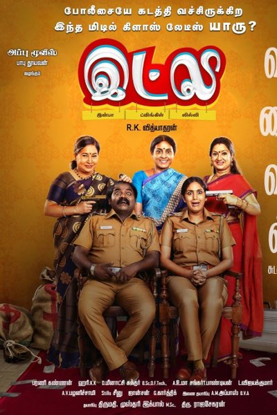Tamil Movie Itly (Inba Twinkle Lilly) Photos, Videos, Reviews