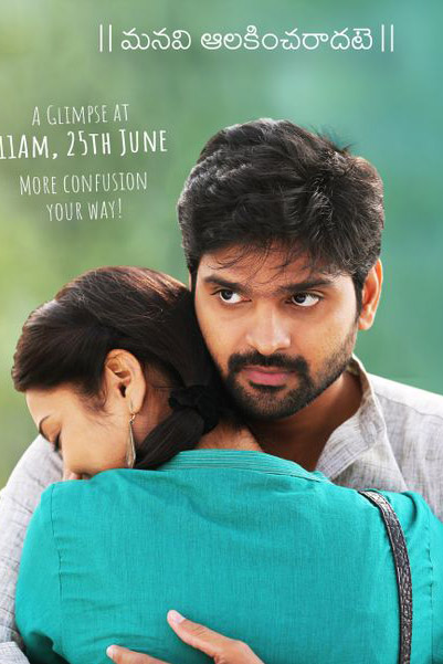 Telugu Movie Mental Madhilo  Photos, Videos, Reviews