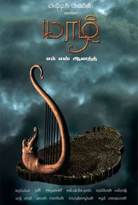 Yazh  Tamil movie reviews, photos, videos