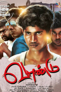 Vaandu Tamil movie reviews, photos, videos