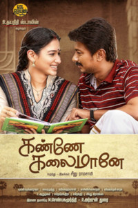 Kanne Kalaimaane Tamil movie reviews, photos, videos