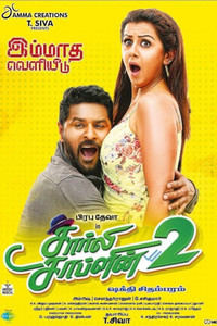 Charlie Chaplin 2 Tamil movie reviews, photos, videos