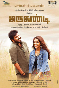 Jarugandi Tamil movie reviews, photos, videos