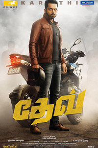 Dev Tamil movie reviews, photos, videos