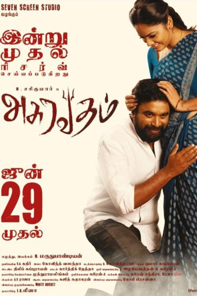 Tamil Movie Asuravadham Photos, Videos, Reviews