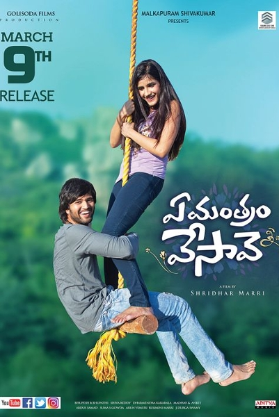Telugu Movie Ye Mantram Vesave Photos, Videos, Reviews