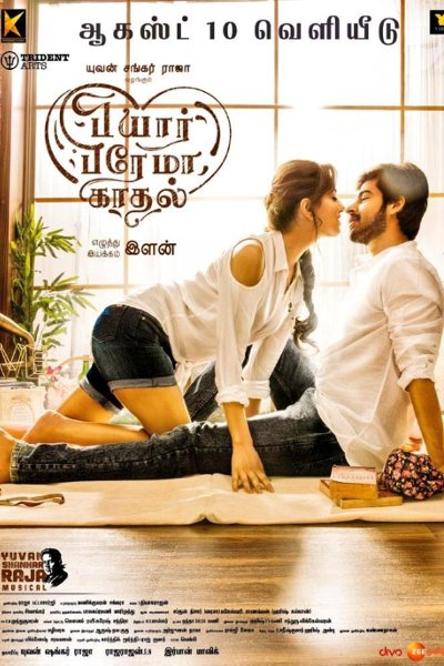 Tamil Movie Pyaar Prema Kadhal Photos, Videos, Reviews