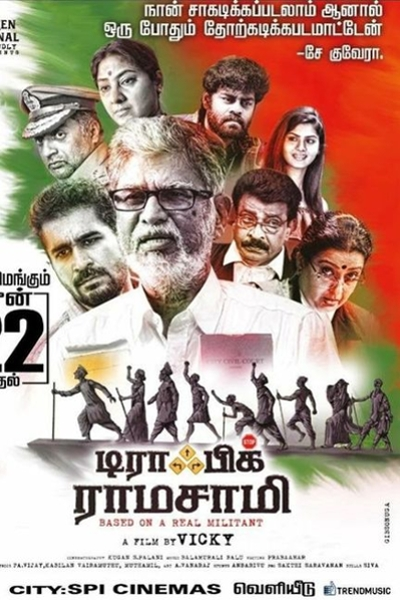 Tamil Movie Traffic Ramasamy Photos, Videos, Reviews