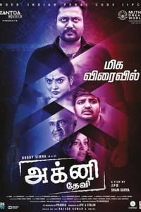 Agni Dev Tamil movie reviews, photos, videos