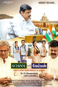 School Campus Tamil movie reviews, photos, videos