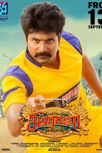 Seemaraja Tamil movie reviews, photos, videos