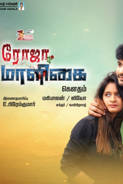 Tamil Movie Roja Maaligai Photos, Videos, Reviews