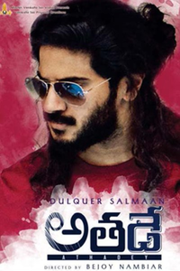 Athadey Telugu movie reviews, photos, videos