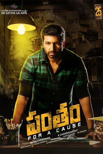 Telugu Movie Pantham Photos, Videos, Reviews