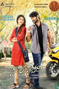 Naa Love Story Telugu movie reviews, photos, videos