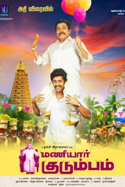 Tamil Movie Maniyaar Kudumbam Photos, Videos, Reviews
