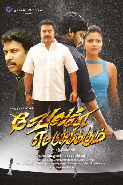 Tamil Movie Velan Ettuthikkum Photos, Videos, Reviews