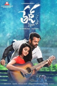 Tej I Love You Telugu movie reviews, photos, videos