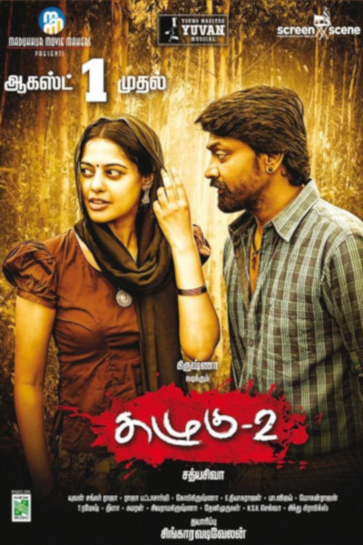 Tamil Movie Kazhugu 2 Photos, Videos, Reviews