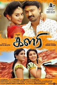 Kalari Tamil movie reviews, photos, videos
