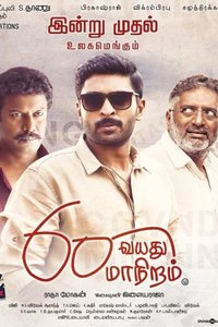 60 Vayathu Maaniram Tamil movie reviews, photos, videos