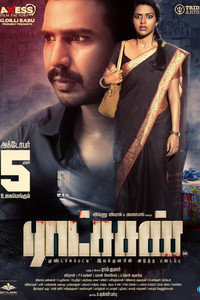 Ratsasan Tamil movie reviews, photos, videos