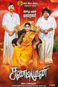 Sandimuni Tamil movie reviews, photos, videos