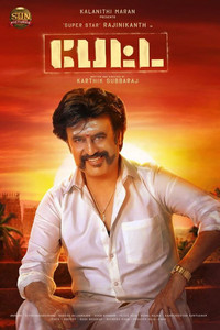 Petta Tamil movie reviews, photos, videos