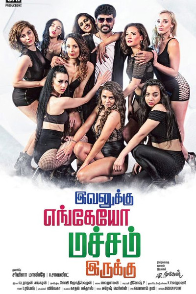 Tamil Movie Ivanukku Engaiyo Macham Irukku  Photos, Videos, Reviews