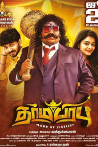 Dharma Prabhu Tamil movie reviews, photos, videos